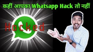 Apka Whatsapp Hack Hai To Kese Pata Kare ?? How To Know Your Whatsapp Hack Or Not