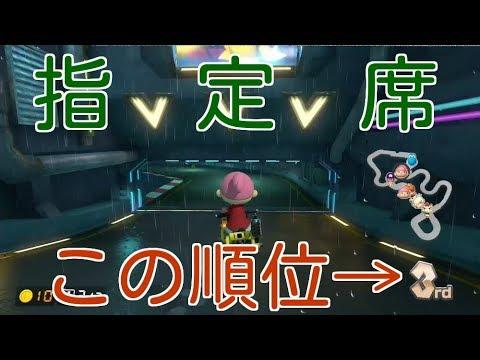 第1回りりぃ杯 4GP みょん視点 マリオカート8DX