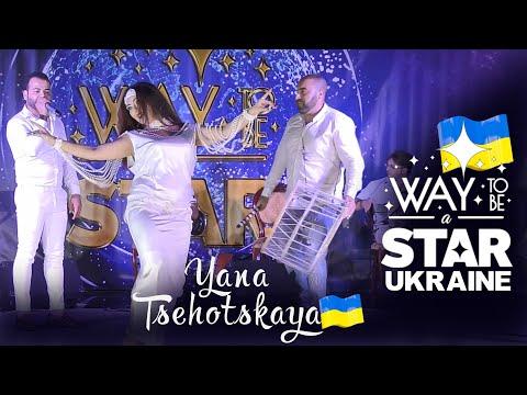 Yana Tsehotskaya ⊰⊱ Gala Show ☆ Way to be a STAR ☆ Ukraine ★2019 ★