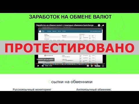 Autocartst как пользоваться на бинарных опционах