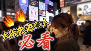 「居日港人評測」大阪道頓堀遊客拉麵街哪一間值得吃?!