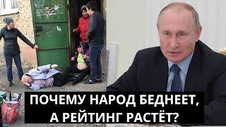 Высокий рейтинг президента и низкий уровень жизни населения в России // Марк Урнов