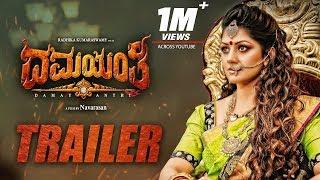 Damayanthi  Trailer