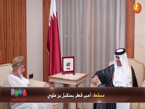علوم اليوم أمير قطر يستقبل بن علوي