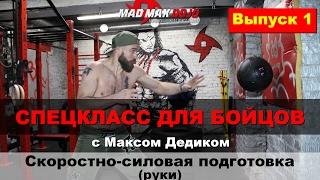 Макс Дедик: Спецкласс для бойцов. Скоростно-силовая тренировка. Выпуск 1