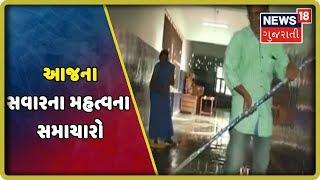 આજના સવારના 9 વાગ્યા સુધીના મહત્વના સમાચારો | Superfast Gujarati News | July 22, 2019