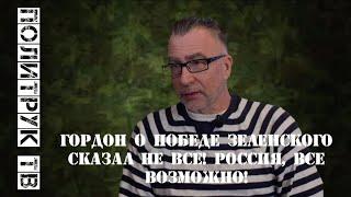 Гордон о победе Зеленского сказал не все! Какова реакция России на победу Зеленского? Все возможно?