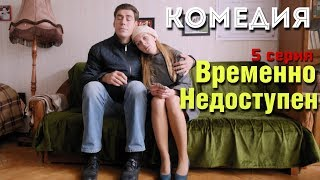 """КОМЕДИЯ ВЗОРВАЛА ИНТЕРНЕТ! """"Временно Недоступен"""" (5 серия) Русские комедии, фильмы HD"""