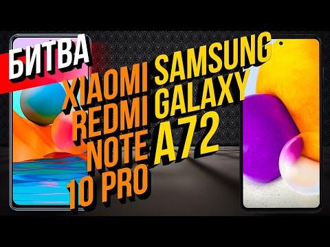Samsung Galaxy A72 против Xiaomi Redmi Note 10 Pro! / Арстайл /
