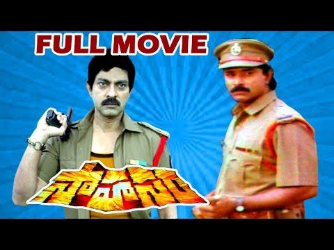 Sahasam Telugu Full Movie - Jagapathi Babu, Bhanu Chander - V9videos