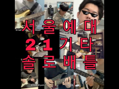 서울예대 21학번 기타솔로배틀ㄷㄷ