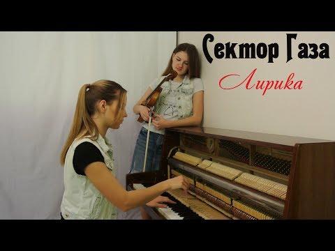 Сектор Газа - Лирика | кавер на скрипке и пианино (violin piano)