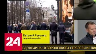 Ревенко: сначала Вороненкова заманили в Киев, а потом пристрелили в центре Киева