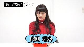 内田理央だーりおちゅーぶvol.4