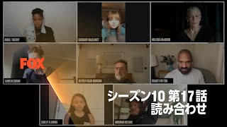 シーズン10 第17話の読み合わせの模様を特別公開! - ウォーキング・デッド