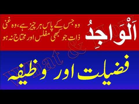 Wazaif Ya Wajido in Urdu | mohtaji se bachny ka wazeefa