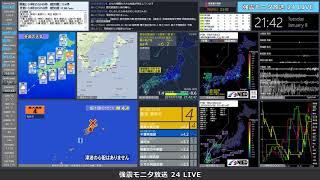 【種子島近海】 2019年01月08日 21時39分(最大震度4)
