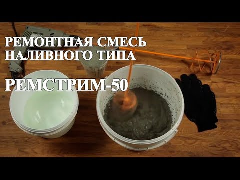 Ремонтная смесь наливного типа (толщина слоя 50-100 мм)