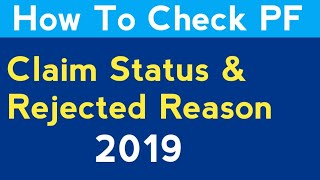 EPF claim rejected? | How to Check PF Claim Rejection Reason & Pf Withdrawal Claim Status