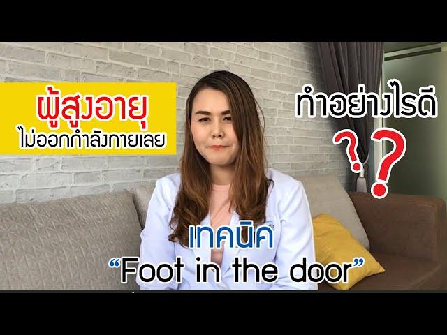 """เมื่อ พ่อ แม่ (ผู้สูงอายุ) ไม่ยอมออกกำลังกาย ทำอย่างไรดี ? เทคนิคจิตวิทยา """"foot in the door"""""""