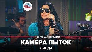 Линда - Камера Пыток (#LIVEАвторадио)