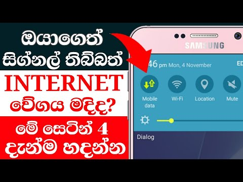 how to get high speed internet in mobile Nimesh Academy LK