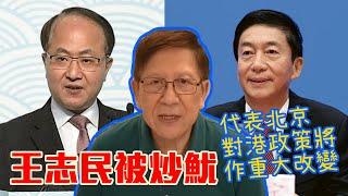 王志民被炒魷 代表北京對港政策將作重大改變〈蕭若元:蕭氏新聞台〉2020-01-04