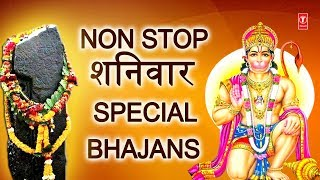 Non Stop शनिवार Special Bhajans,हनुमान जी,शनिदेव के भजन,Best Collection I Lord Hanuman-Shani Bhajans - Download this Video in MP3, M4A, WEBM, MP4, 3GP