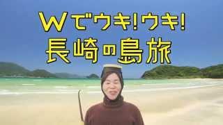 「長崎県観光連盟スーパー島旅プレゼンテーション島の海」篇