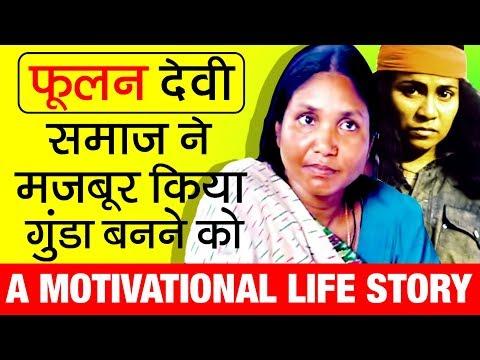 महिला डाकू ▶ फूलन देवी (Phoolan Devi) Story in Hindi | Biography | Member Parliament | Bandit Queen