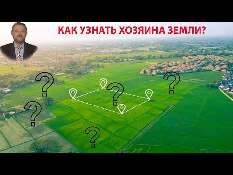 Как узнать хозяина земельного участка