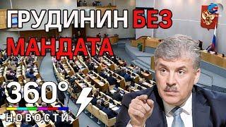 Памфилову призвали не допустить передачу депутатского мандата Грудинину