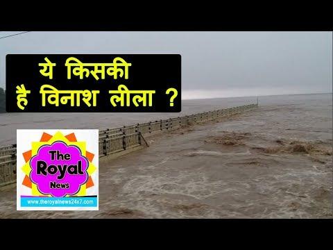 Bihar Flood 2019 : Nepal में Alert || Koshi Barrage ||
