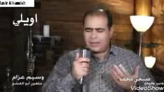 مازيكا وسيم عزام //ملعون ابو العشق\\مع صبحي محمد تحميل MP3