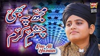 New Naat 2019   Rao Ali Hasnain   Mujh Pe Bhi Chashm E Karam   Official Video   Heera Gold