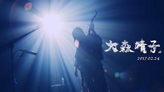 大森靖子弾き語りLIVE2017.02.24
