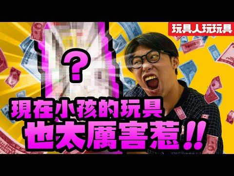 6歲小孩就玩這個真的很狂~【玩具人玩玩具】日本幼稚園雜誌三天完賣的附贈銀行ATM