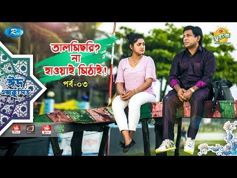 Talmisri Na Hawai Mithai | Ep- 03 | ft. Mosharraf, Tisha | Eid Special Drama Serial | Eid Natok 2019