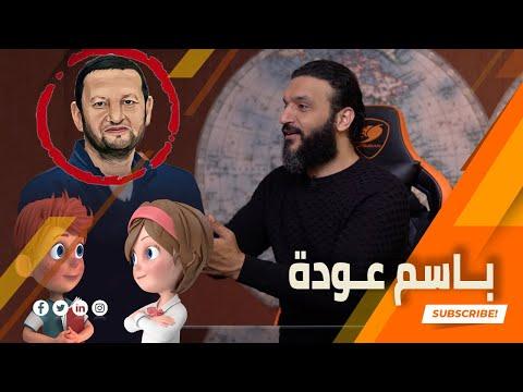 وزير الغلابة باسم عودة