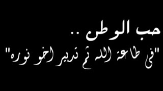 تصميم شاشه سوداء - رمز الفخر - عبدالله ال مخلص - بدون حقوق تحميل MP3