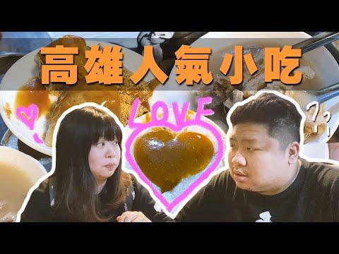 統神 & 003 高雄人氣小吃大比拚!!