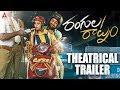 Rangula Raatnam Theatrical Trailer