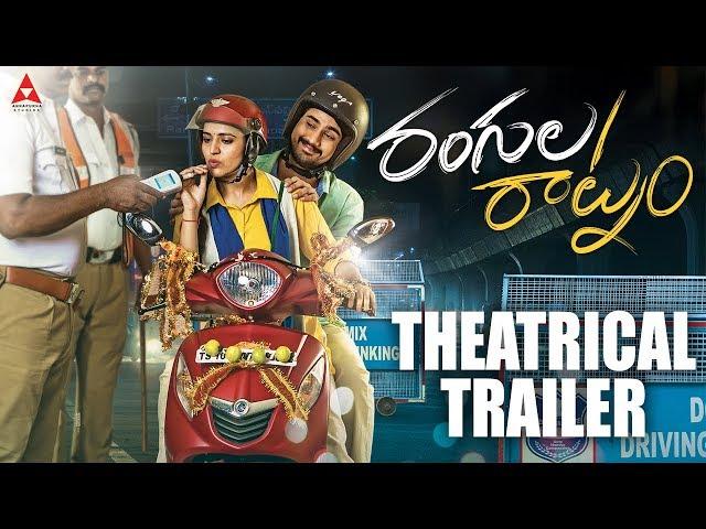 Rangula Raatnam Theatrical Trailer | Raj Tarun | Chitra Shukla | Shreeranjani