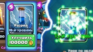 ТРАЧУ 100.000 ЗОЛОТА НА КАРТУ!!! ЗАП УБИВАЕТ ПРИНЦЕССУ!! Clash Royale