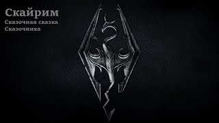 The Elder Scrolls V Skyrim Special Edition. Тайны эбонитовой шахты.