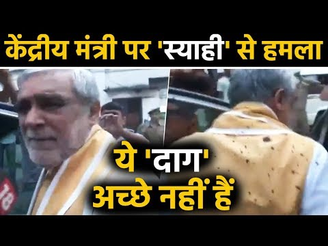 Union Minister Ashwani Chaubey attacked with ink, patna में मचा हड़कंप | वनइंडिया हिंदी