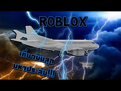 Sound Id For Thunder On Roblox Roblox Thunderstorm Id