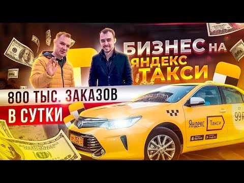 Бизнес на Яндекс Такси. Как заработать в такси. Бизнес идеи. Про бизнес 2019