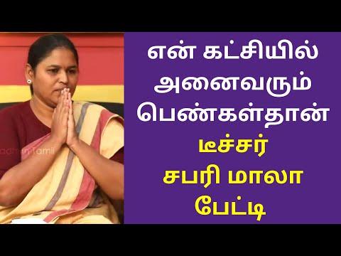 என் கட்சியில் அனைவரும் பெண்கள்தான் சபரி மாலா பேட்டி | teacher sabarimala jayakandhan interview
