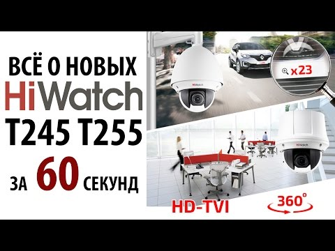 VI SpeedDome камера Hiwatch DS-T245 T255 FullHD разрешение
